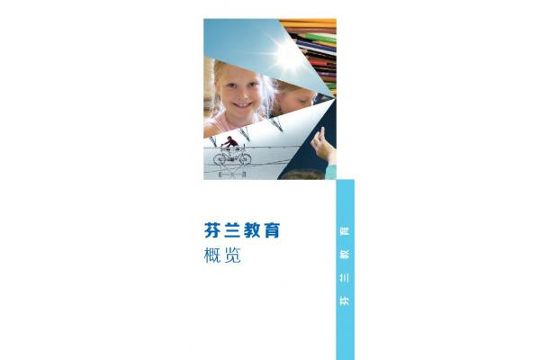 Finnish education in a nutshell in Chinese