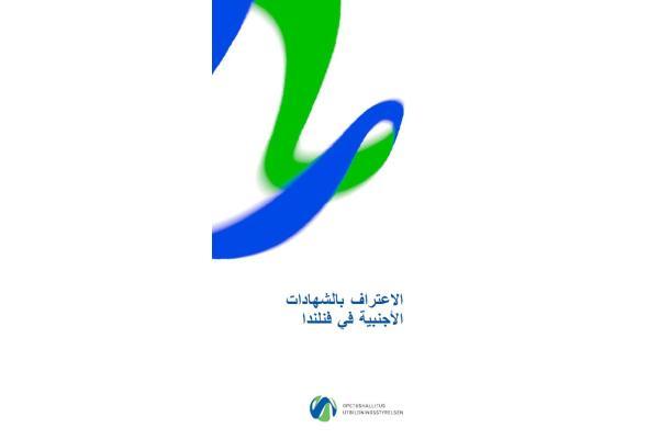 (arabic) الاعتراف بالشھادات الأجنبیة في فنلندا