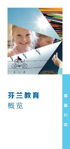 Finnish education in a nutshell in Chinese cover picture